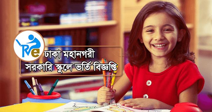 Dhaka Govt School Admission