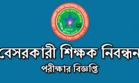 NTRCA 15th Teacher's Registration Exam Circular