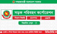 Bangladesh Road Transport Corporation Job Circular 2019