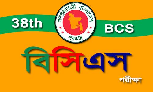 39th BCS Circular 2018 Preliminary Written Viva Syllabus Result