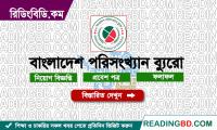 Bangladesh Bureau of Statistics Job