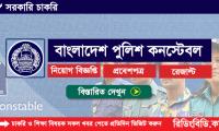Bangladesh Police Constable Job Circular 2019