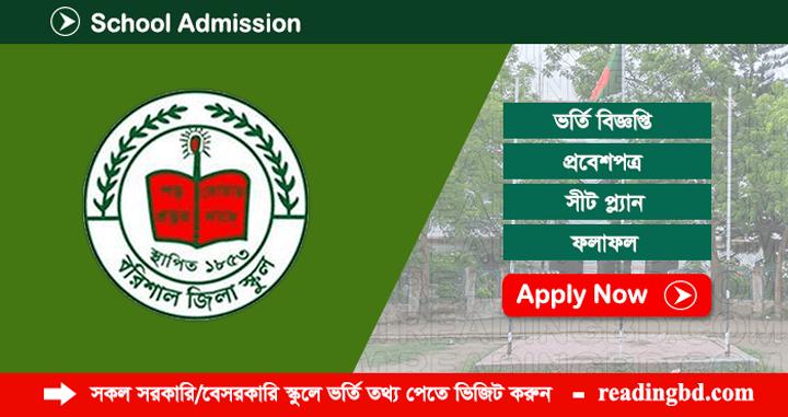 Barisal Zilla School Admission