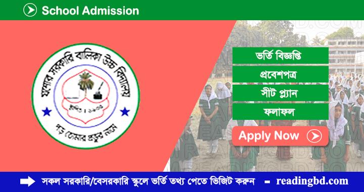 Jessore Govt Girls High School Admission
