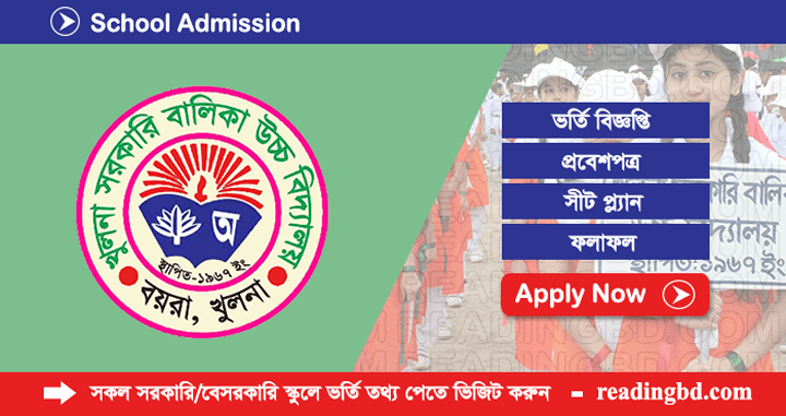 Khulna Govt Girls High School Admission