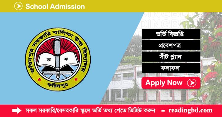 Faridpur Govt Girls High School Admission